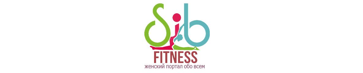 Sib.Fitnes — женский портал обо всем